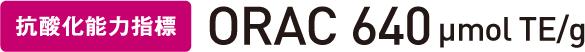 抗酸化の指標 ORAC 640 μmol TE/g